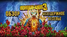Обзор игры Borderlands 3. Безудержное веселье