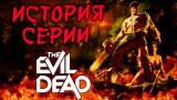 История Серии Evil Dead
