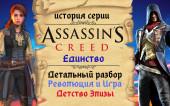 Каждая революция имеет свои последствия. Assassin's Creed: Unity (история серии)