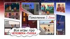 [Поколение Java #3] ВСЕ ИГРЫ про Человека-паука