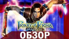 Обзор Prince of Persia: The Sands of Time | Восточная сказка