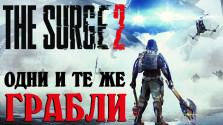 Обзор The Surge 2