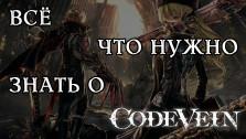 Weaboo Souls — что нужно знать о Code Vein