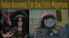 Разбор Вселенной Fran Bow/Little Misfortune