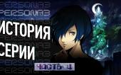 История серии Persona. Часть 4. Persona 3