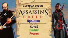 Три ассасина — Одно кредо, Assassin's Creed Chronicles (История серии)