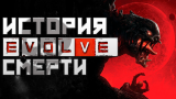 Как погибла Evolve?