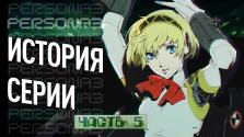 История серии Persona. Часть 5. Persona 3/FES