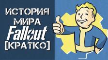 [Кратко] История мира Fallout