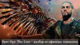 Spec Ops: The Line – разбор главного протагониста/антагониста от офицера-психолога