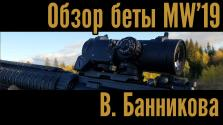 обзор беты modern warfare (2019) в. банникова
