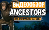 ancestors the humankind odyssey обзор