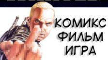 wanted комикс/фильм/игра обзор
