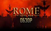 Тот, кто правит Римом — правит Миром | Ностальгический обзор игры Rome: Total War