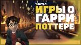 Обзор Игры «Гарри Поттер и Философский Камень»: Ламповое Начало.