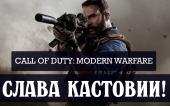 Обзор Call of Duty: Modern Warfare