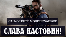 Обзор Call of Duty: Modern Warfare