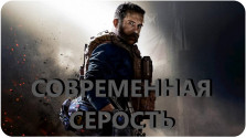 Современная серость. Обзор Call of Duty: Modern Warfare (2019)