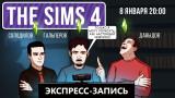 [Экспресс-запись] Всё, как в жизни! / Лучшие моменты стрима Sims 4