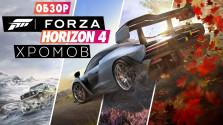 обзор forza horizon 4 — социалка на колёсах