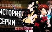 История серии Persona. Часть 6. Persona 3 Portable, Persona -trinity soul-, манга и аниме