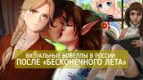 История визуальных новелл в России. После «Бесконечного лета», часть первая