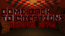 Come Back To Creations — Хороший Horror в стилистике FNAF