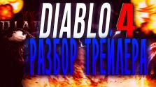 Diablo 4-Разбор Трейлера и Главные новости|Trailer Diablo 4