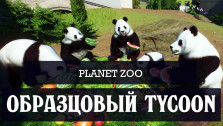 Обзор Planet Zoo