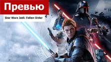 Star Wars Jedi: Fallen Order — Глубже чем мы думали.