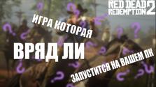 Red Dead Redemption 2: игра нового поколения, которая вряд ли запустится на вашем ПК.