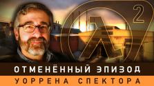 half-life 2 — отменённый эпизод от уоррена спектора