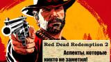 Red Dead Redemption 2 Аспекты, которые никто не заметил. [Без спойлеров]