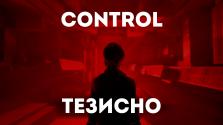control — тезисно