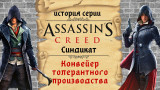 Конвейер толерантного производства. Assassin's Creed: Syndicate (история серии)
