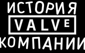 История компании Valve — Half Life 1