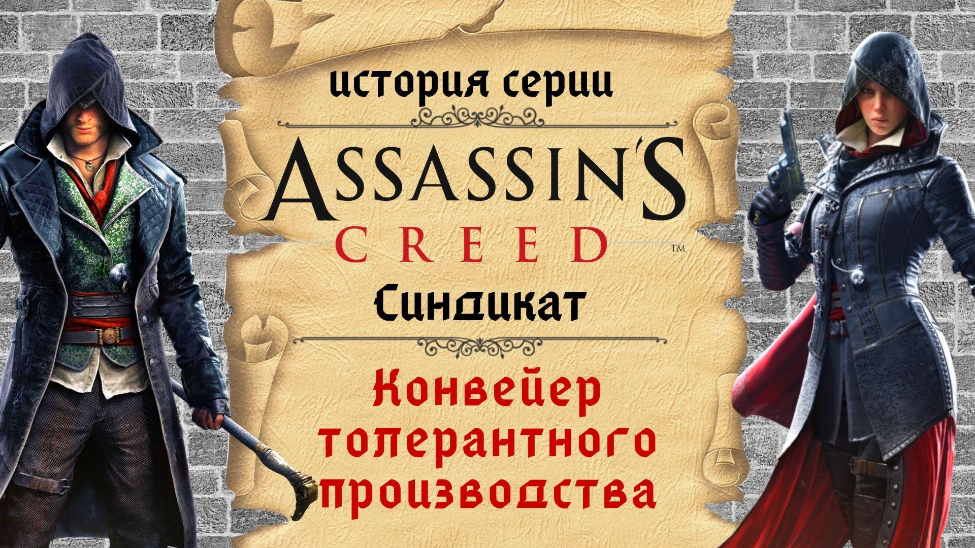 Assassin s creed конвейер фольксваген транспортер с пробегом в чувашии на авито