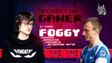 foggy- о том с чего начинал, заработке, хейтерах и подставных матчах /профессия геймер