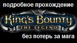подробное прохождение «king's bounty: легенда о рыцаре» за мага на невозможном уровне сложности без потерь.