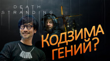 death stranding// обзор игры. кодзима и правда гений, каким его считают? хороша ли эта игра, или ожидания завышены?