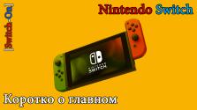 [Switch-On] Nintendo Switch — все, что нужно знать перед покупкой