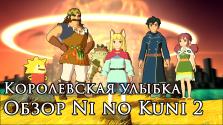 Королевская улыбка. Обзор Ni no Kuni 2: Revenant Kingdom