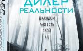 «Дилер реальности» Николаса Димитрова