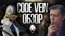 Code Vein — аниме Dark Souls? [ОБЗОР]