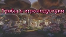 грибы в игроиндустрии