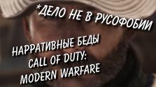 Сценарные проблемы Call of Duty: Modern Warfare. Русофобия — это лишь верхушка айсберга…