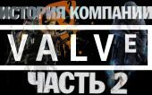История компании Valve — Часть 2