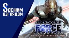 свежим взглядом на star wars the force unleashed