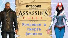 assassin's creed — история мира за кадром игровой линейки.