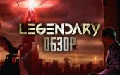 Не легенда, но сойдёт   Обзор игры Legendary